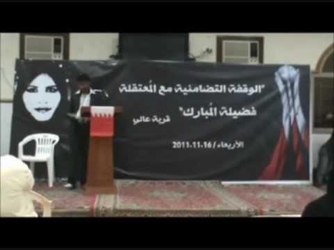 Fadheela Mubarak A Mother Behind The Bars in Bahrain المعتقلة فضيلة مبارك