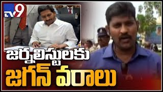 Jagan hikes insurance for journalists from Rs 2 lakh to 10..