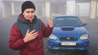 Новый Анти Тестдрайв - Subaru WRX STI ! Полная версия! Только для фанатов!