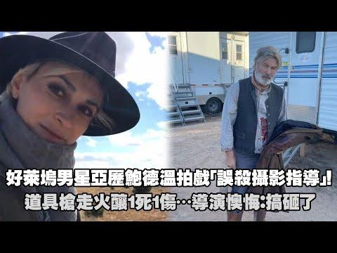 好萊塢男星亞歷鮑德溫拍戲誤殺「攝影指導」! 道具槍走火釀1死1傷…導演懊悔:搞砸了