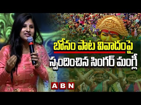 Singer Mangli's first reaction on Bonam song controversy