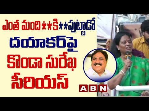 Konda Surekha makes shocking comments on Minister Errabelli Dayakar Rao