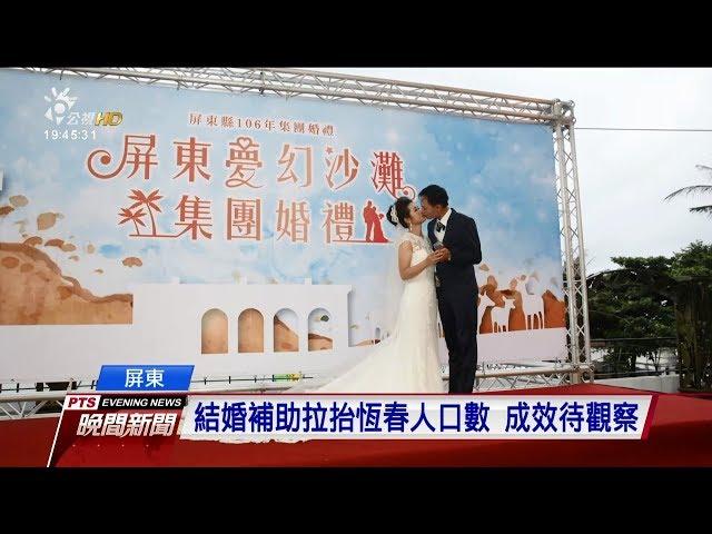 恆春搶救流失人口 祭全國首創結婚補助