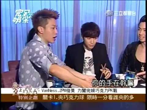 2012 04 06 完全娛樂 - Vanness、2PM俊昊 專訪