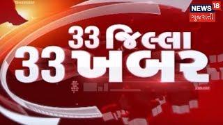 Good News for Farmers : ટ્રેક્ટર ચાલશે ડીઝલ અને ડ્રાઇવર વિના   33 JILA 33 KHABAR   News18 Gujarati