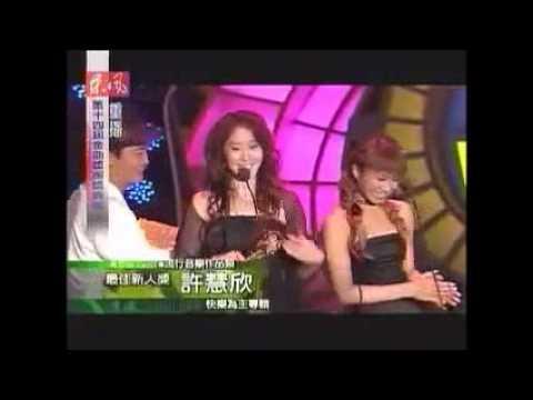 第14屆金曲獎最佳新人獎-eVonne許慧欣《快樂為主》