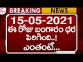 Today Gold Price 15-05-2021 || Gold Price in India || GOLD UPDATE || #goldrate || SumanTV