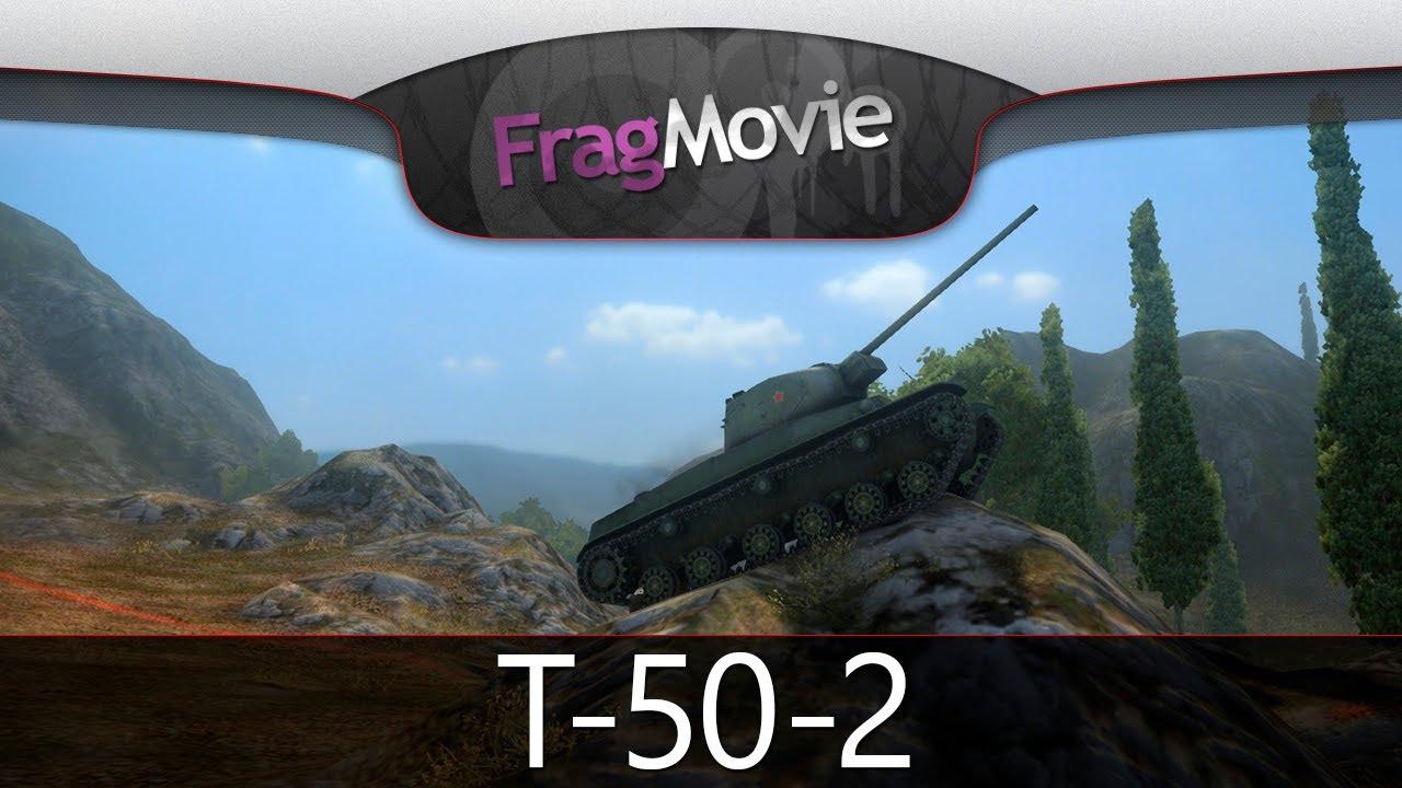 Frag Movie: T-50-2.