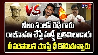 Varla Ramaiah Fires on CM Jagan Over AP 3 Capitals- Vizag ..