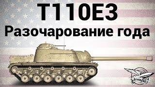T110E3 - Разочарование года