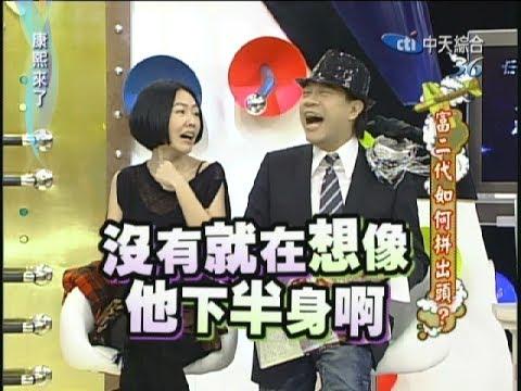 2011.02.22康熙來了完整版 富二代如何拚出頭?