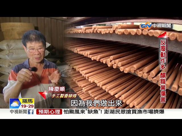掄香扇動作熟練 手工製香繁複堅傳承