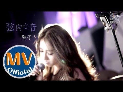 弦子 -【看走眼】專輯『弦內之音』官方完整版 Official MV