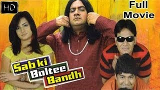 Sab Ki Boltee Bandh Full Length Hyderabadi Movie    Sajid Khan, Kabar Bin Tabar, Bhavana
