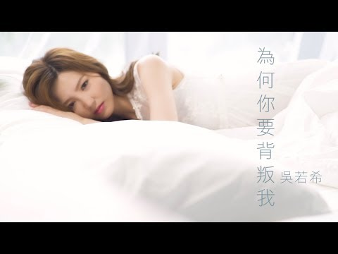 吳若希 Jinny - 為何你要背叛我 (劇集