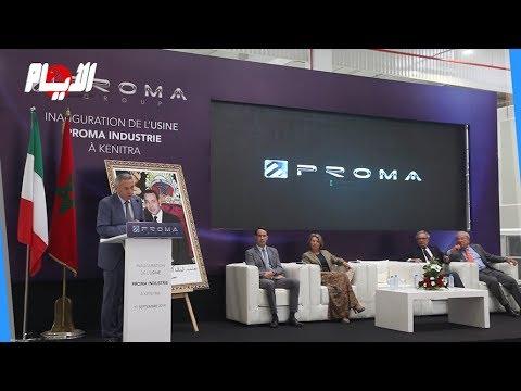 """افتتاح مصنع """"بروما"""" للصناعة في القنيطرة"""