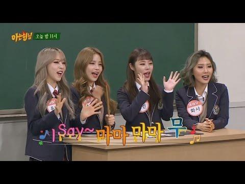 [선공개] 마마무 신고식 '데칼코마니'♪ (feat. 아는 형님 유행어) 아는형님 55회