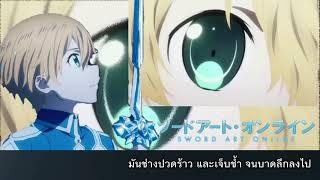 VER โธ่เอ๊ยนางชะนี - Sword Art Online: Alicization ED 'ความในใจของยูจิโอะ'