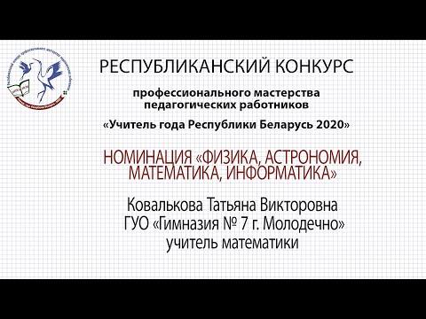 Математика. Ковалькова Татьяна Викторовна. 25.09.2020