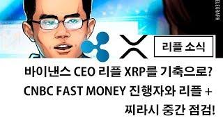 바이낸스 CEO 리플 XRP를 기축으로? CNBC FAST MONEY 진행자와 리플 + 찌라시 중간 점검!