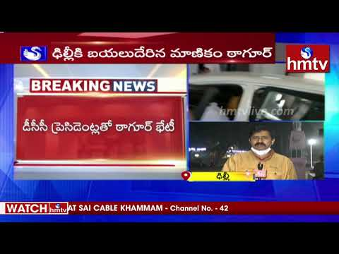 Congress leader Manickam Tagore airdashes to New Delhi