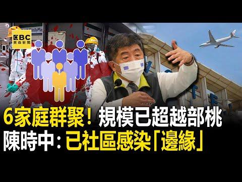6家庭群聚!陳時中:已社區感染「邊緣」 疫情規模已超越部桃 @東森新聞 CH51