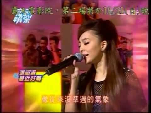 張韶涵《最近好嗎》完全娛樂 20121016