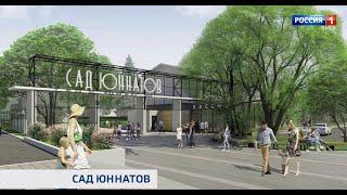 Какой будет Старозагородная роща — в Омске стартовало голосование за проекты по благоустройству территории