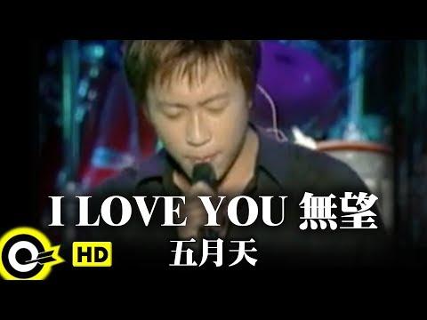 五月天-I LOVE YOU無望 (官方完整版MV)