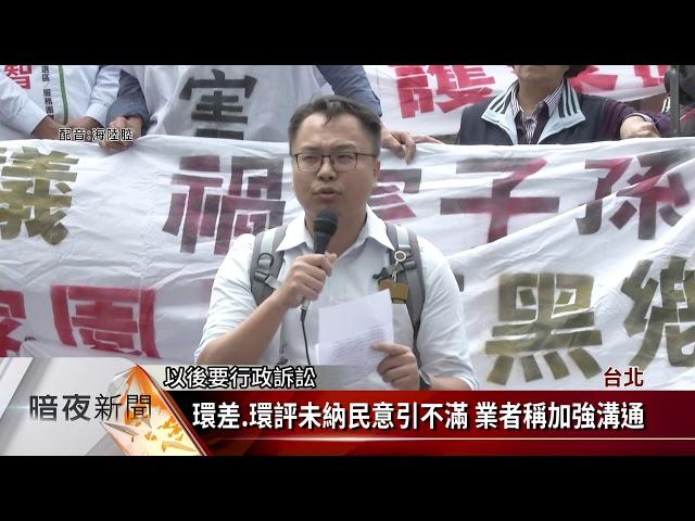 反關西宏關電廠 居民北上環保署陳情抗議