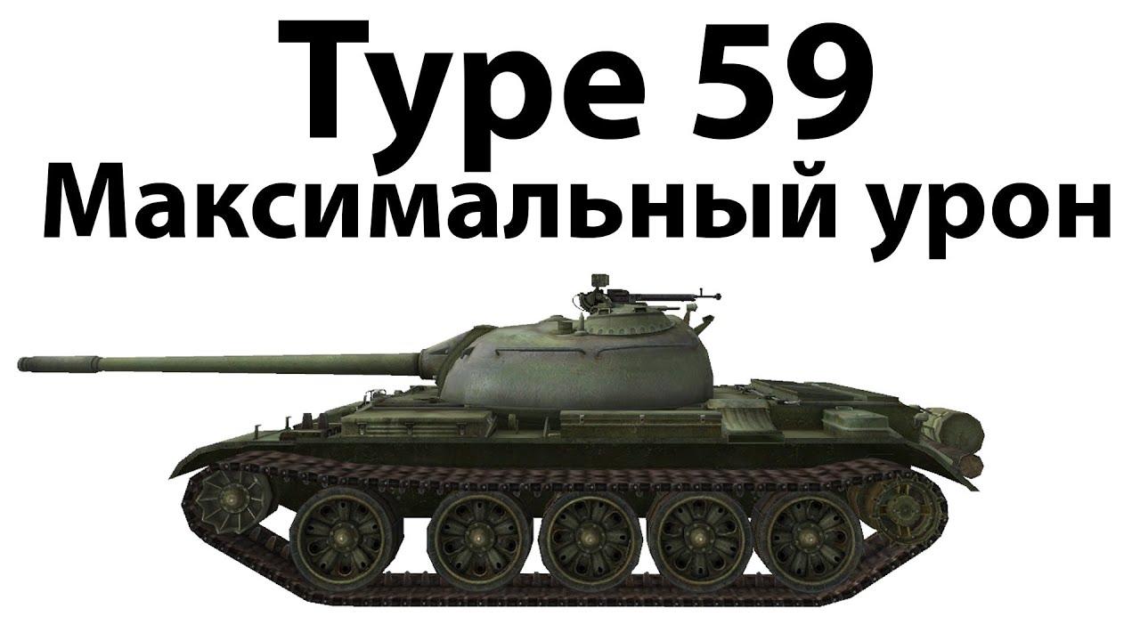 Type 59 - Максимальный урон