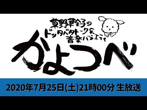 【草野華余子】草野華余子のドッタバタトーク&音楽バラエティ #かよつべ vol.1