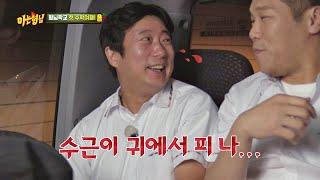 ′추억 팔이′ 하는 서장훈(seo jang hoon) 때문에 수근이(lee soo geun) 귀에서 피나는 중..▶▷ 아는 형님(Knowing bros) 187회