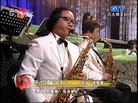俞隆華+乾一杯+心甘情願+張秀卿+台灣的歌