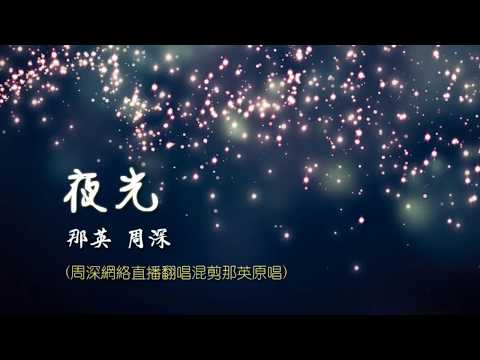 【混剪】那英 周深  夜光 (Full Version) Zhou Shen