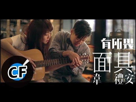 韋禮安 - 面具 (官方MV預告)