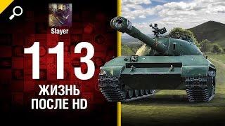 113: жизнь после HD - от Slayer