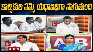 Discussion On HC Refers RTC Employees Strike Case To Labour Commissioner | Morning Issue | Part 1