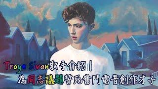 Troye Sivan【歌手介紹#4】 為同志議題誓死奮鬥EDM創作才子