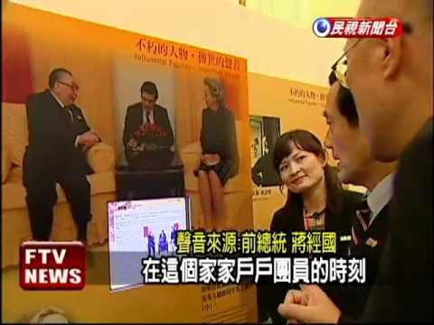 蔣經國過世前新春談話 首曝光-民視新聞
