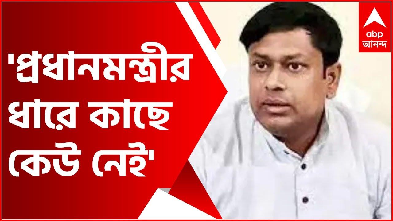Sukanta Majumdar: 'মাননীয় প্রধানমন্ত্রীর ধারে কাছে কেউ নেই', মত সুকান্ত মজুমদারের । Bangla News