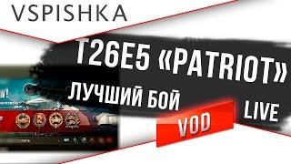 Т26Е5 - Лучший бой Стрима (4 медали и Мастер)