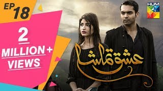 Ishq Tamasha Episode #18 HUM TV Drama 8 July 2018