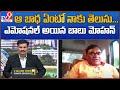 ప్రమాదం జరిగిదే ఆ బాధ ఏంటో  నాకు తెలుసు... ఎమెషనల్  అయినా మోహన్ బాబు - TV9