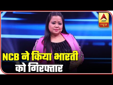 NCB Arrests Comedian Bharti Singh | ABP News