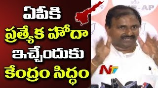 Centre ready to give SCS to AP, But...! : Somu Veerraju..