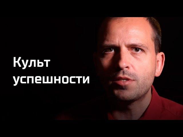 Константин Семин. Письма: Культ успешности