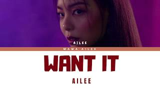 에일리 (AILEE) - WANT IT (Color Coded Lyrics Eng/Rom/Han/가사)