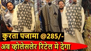 कुरता पजामा मात्र 285/- Cheapest Price Challenge | Designer Party Wear Angrakha Pattern Kurta Pajama