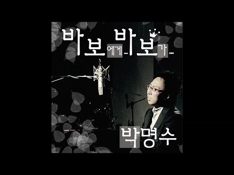 박명수(Park Myung-Soo)_바보에게 바보가 (원곡)(To Fool From Fool) [PurplePine Entertainment]